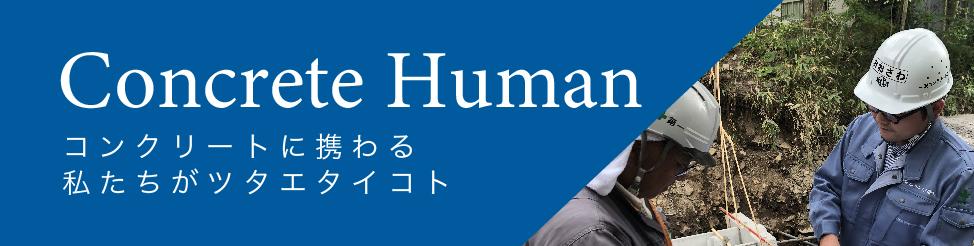 Concrete Human