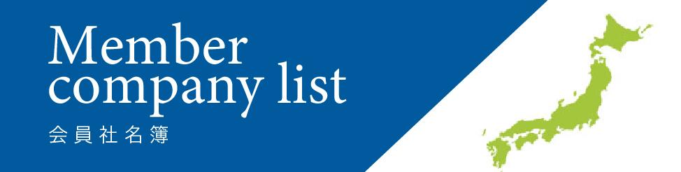 Member company list